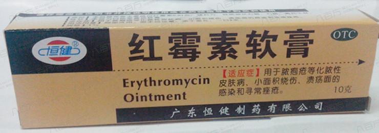 紅霉素(su)軟膏(gao)