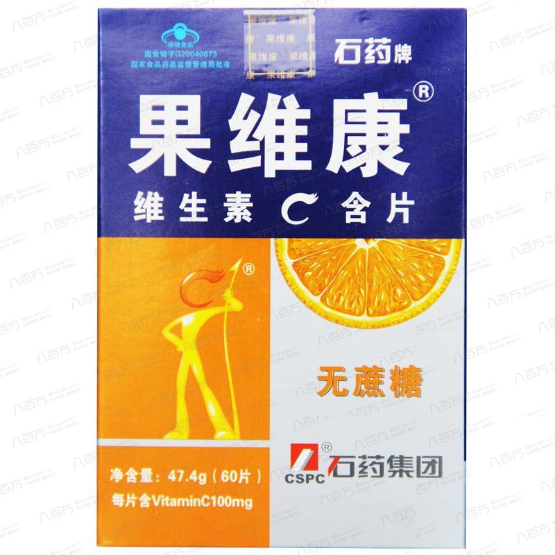 果维康维生素C含片 橙味