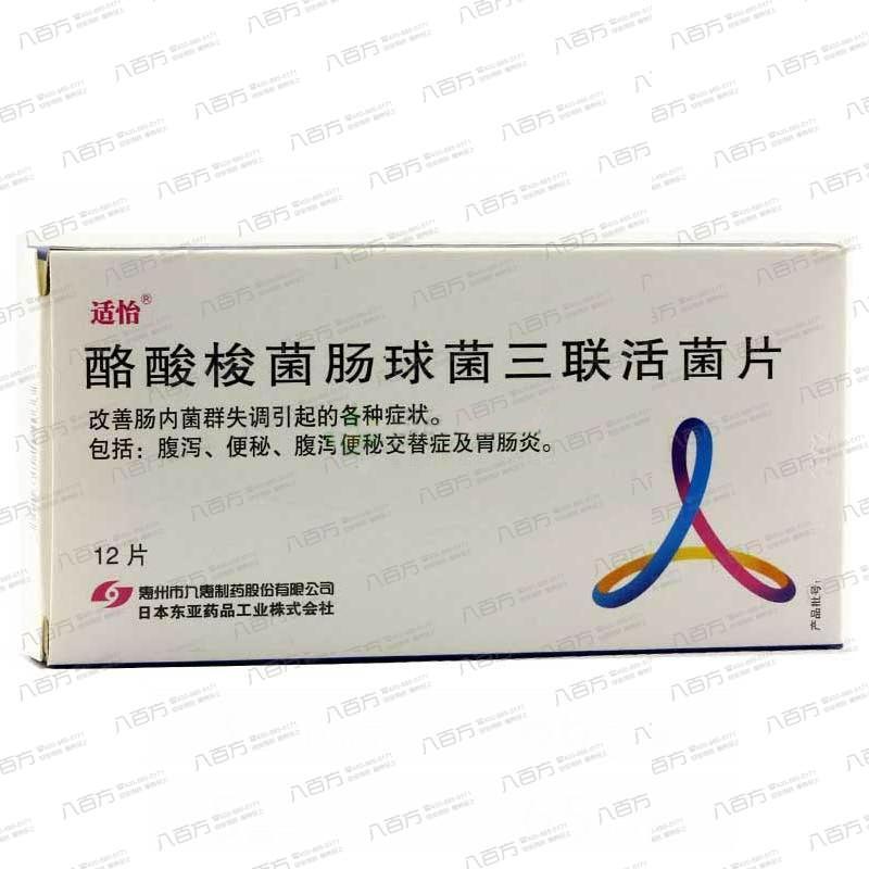 适怡 酪酸梭菌肠球菌三联活菌片
