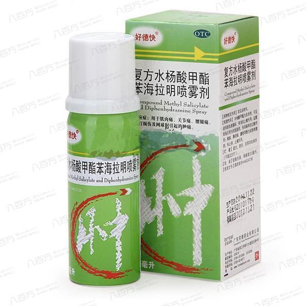 復方水楊酸甲酯苯海拉明噴霧劑