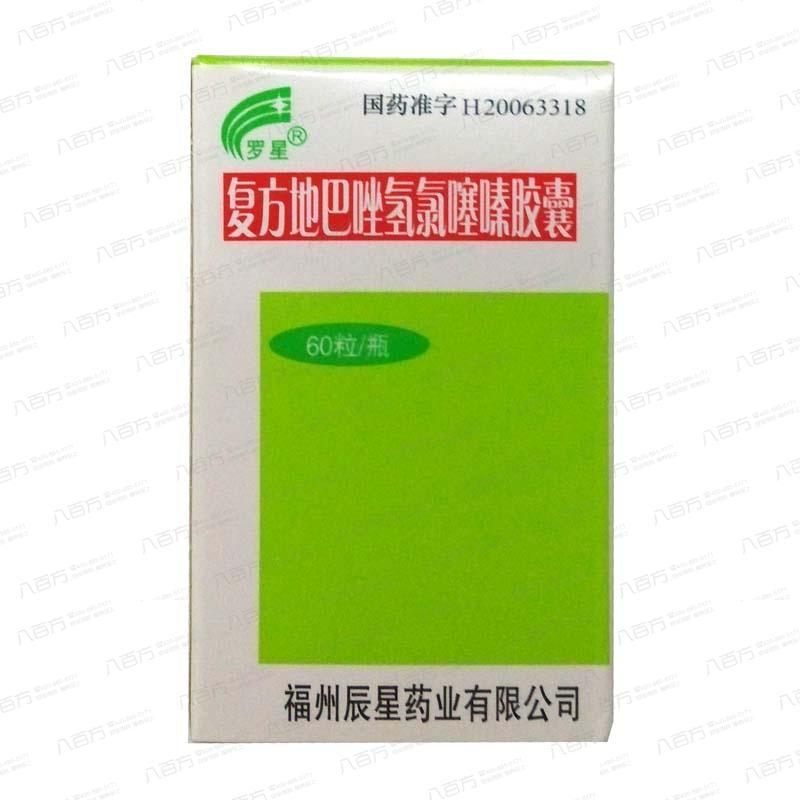 复方地巴唑氢氯噻嗪胶囊