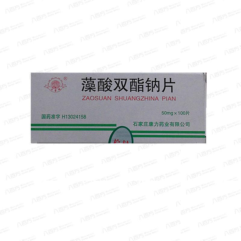 藻酸雙酯鈉片