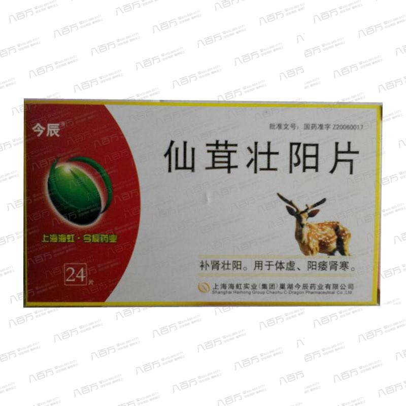 仙茸壮阳片