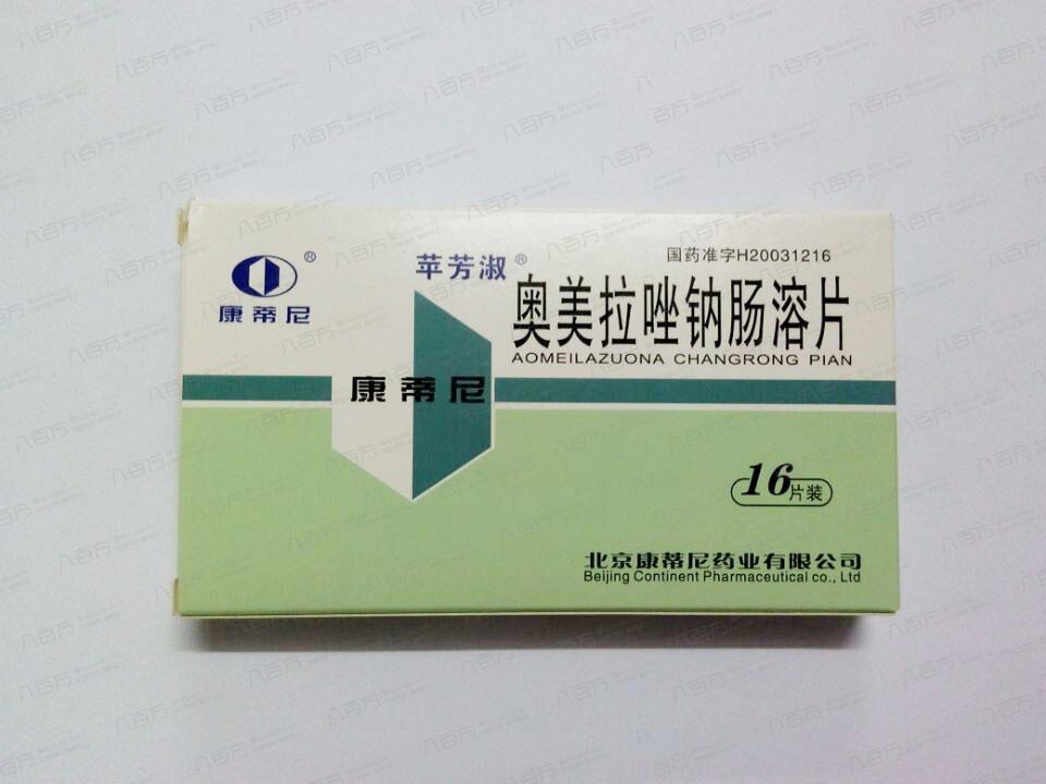 奥美拉唑钠肠溶片