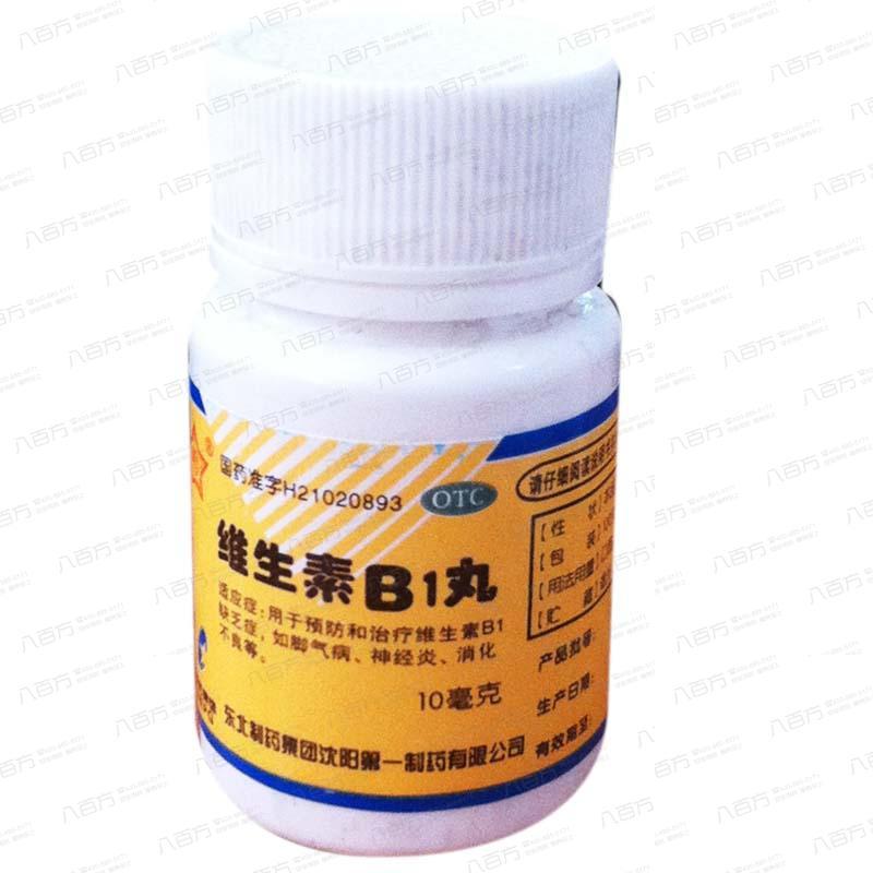 維生素B1丸