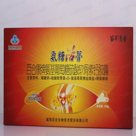 百合康牌氨基葡萄糖硫酸软骨素钙胶囊  12粒*2板盒
