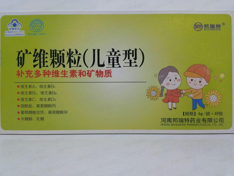 矿维颗粒(儿童型)  4gx48袋