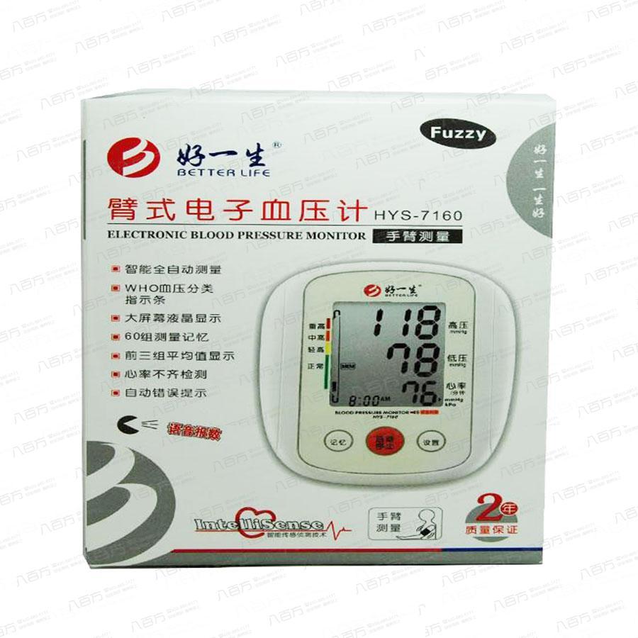 好一生臂式电子血压计_好一生臂式电子血压计