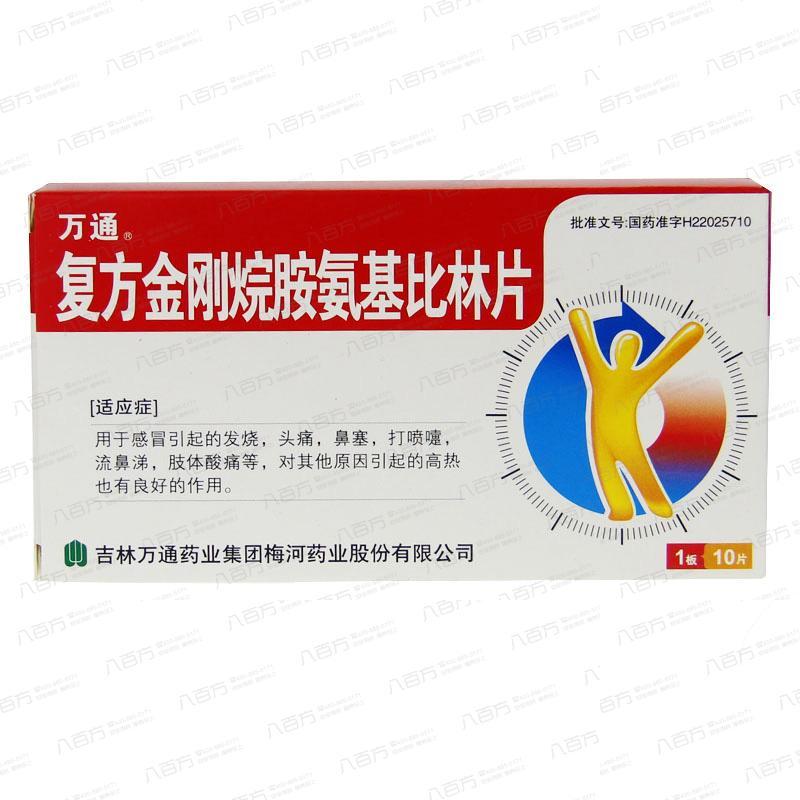 复方金刚烷胺氨基比林片