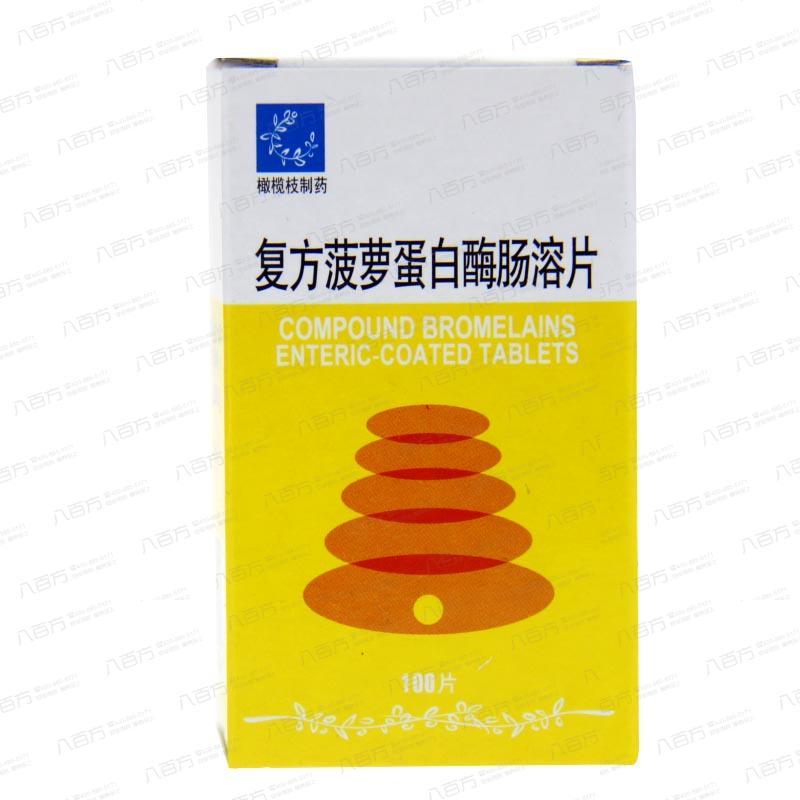 复方菠萝蛋白酶肠溶片
