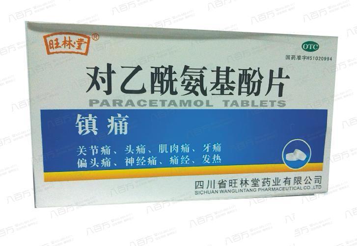 對乙(yi) (xian)氨基酚片