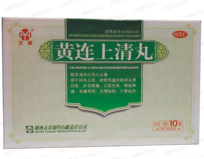 【汉源】黄连上清丸