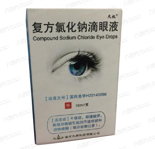 复方氯化钠滴眼液