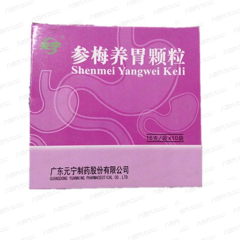 参梅养胃冲剂