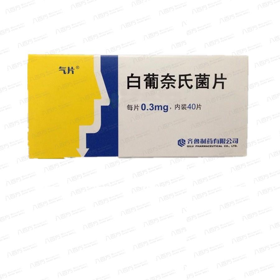 白葡奈氏菌片