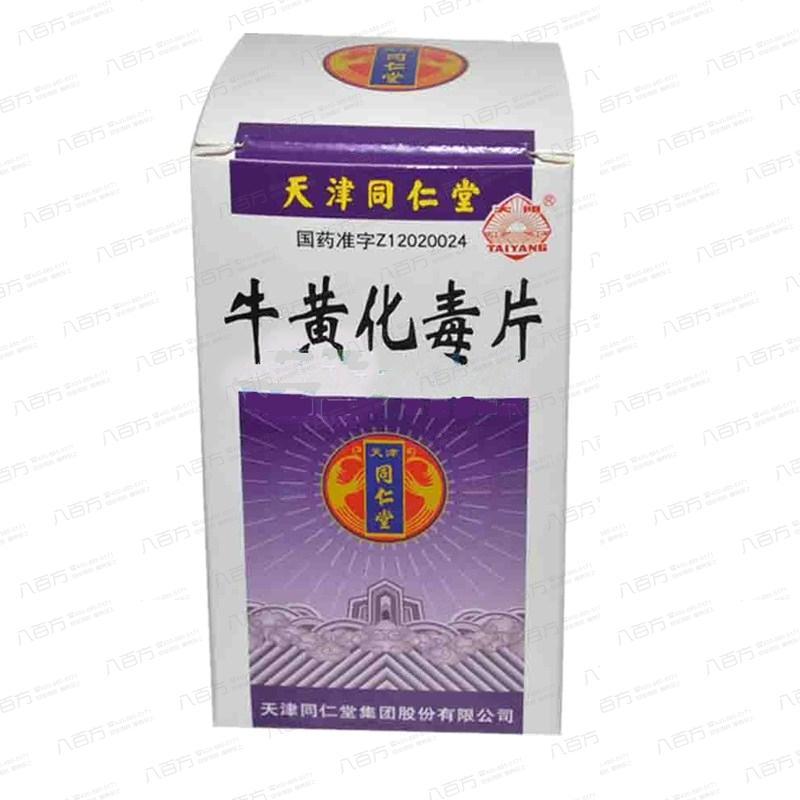 牛黄化毒片