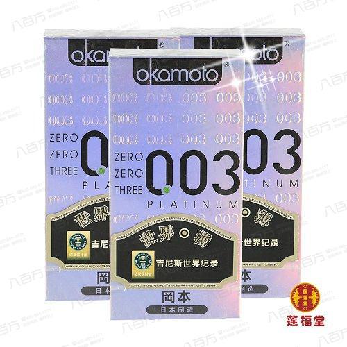 冈本 天然胶乳橡胶避孕套(冈本白金0.03型) 天然 白金超薄 含润滑剂 光滑 安全避孕