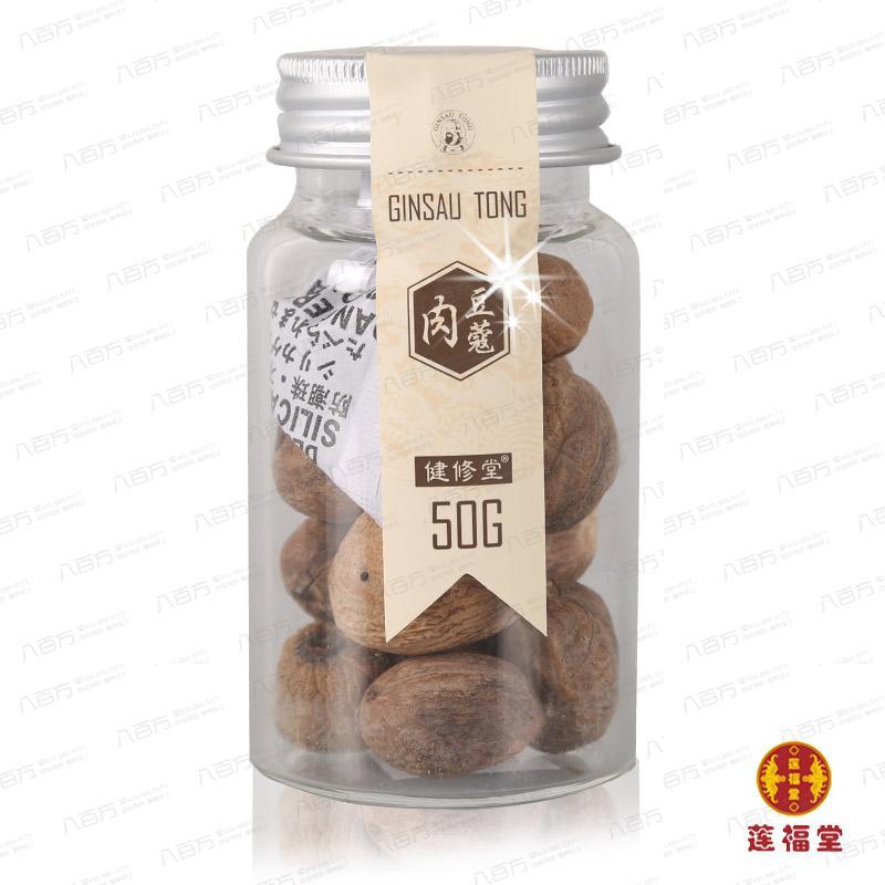 敬修堂 肉豆蔻 50克 精品藥食 品質保證 拍下發順豐