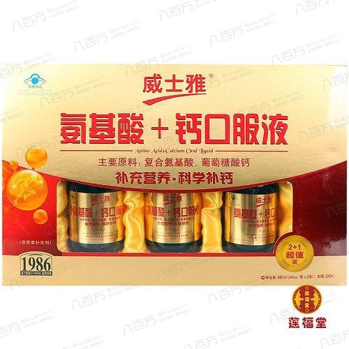 威士雅 氨基酸+钙口服液(礼盒) 240ml*3  补充营养 科学补钙