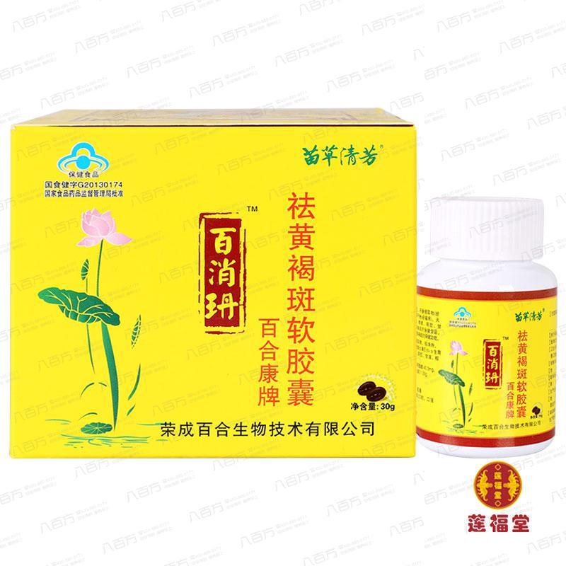 百合康牌祛黄褐斑软胶囊  0.5g*30粒*2瓶 正品保证