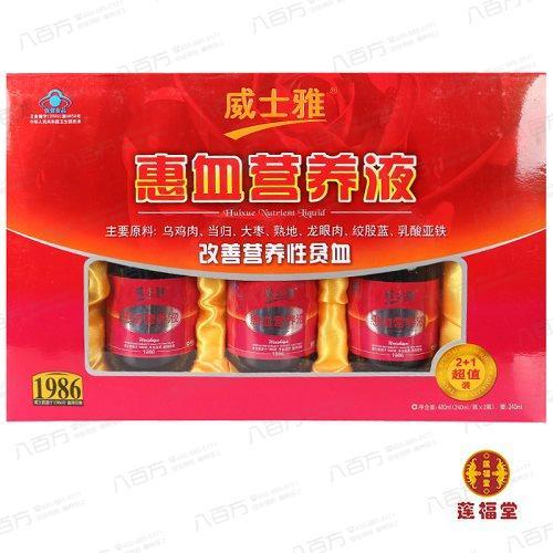 威士雅 惠血营养液(礼盒) 240ml瓶*2瓶  改善营养性贫血