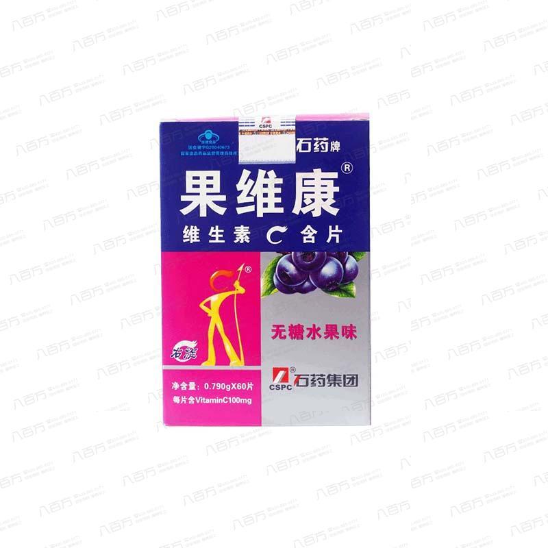 石药牌果维康维生素C含片  0.790g*60片盒