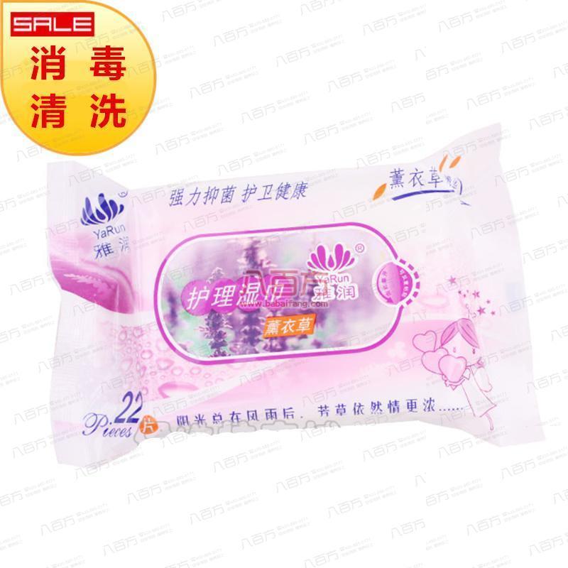 雅润 洁阴消毒湿巾22片装 男女用清洁湿巾