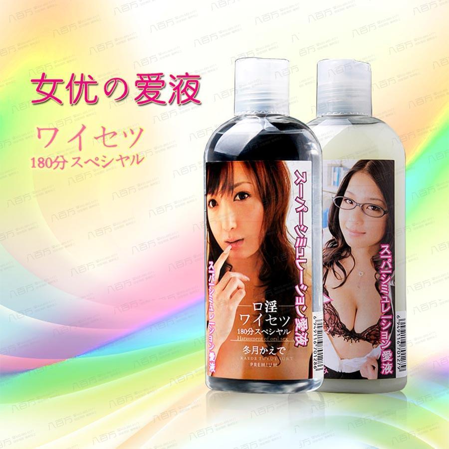 【情趣用品】新款女优爱液 润滑液