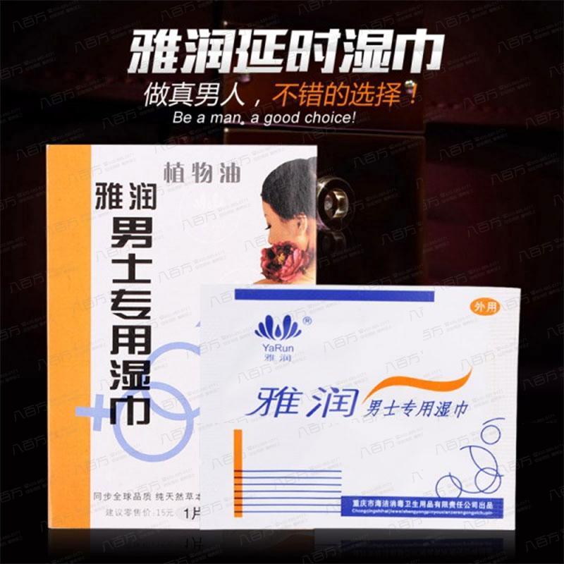 【情趣用品】雅润 男用延时湿巾延时喷剂