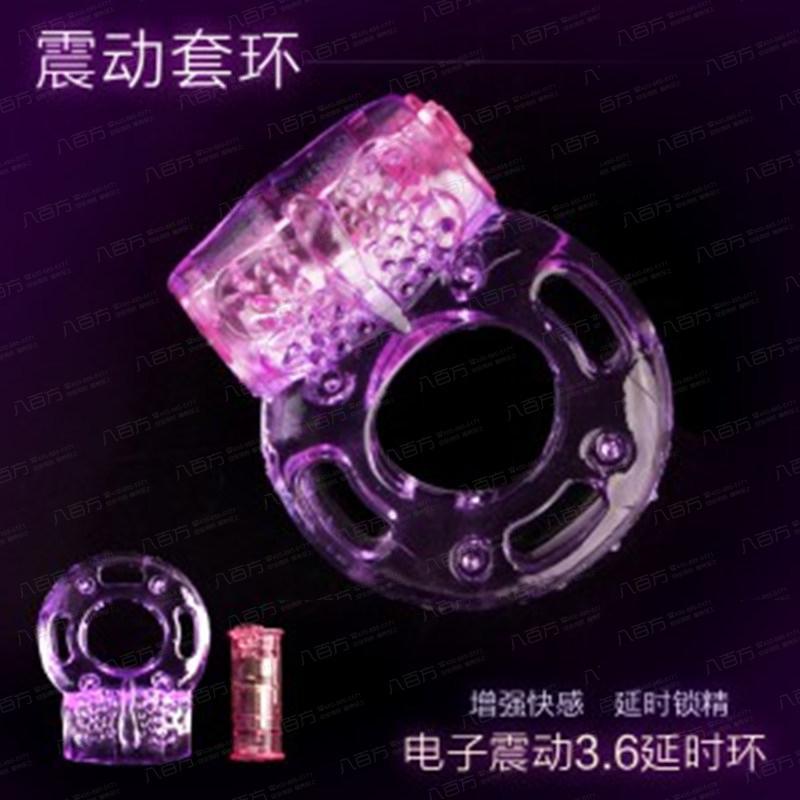 【情趣用品】电子3.6环震动 延时环