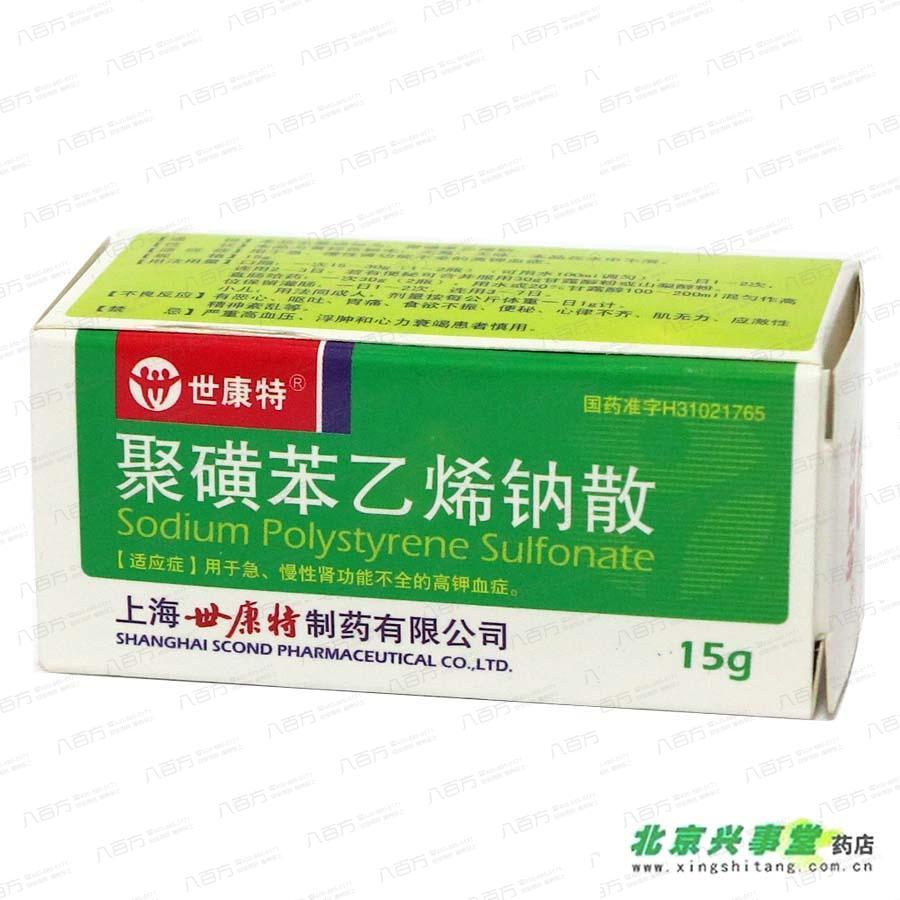 聚磺苯乙烯钠散