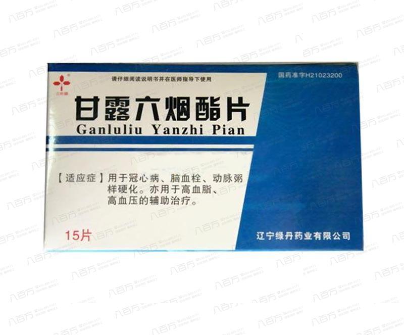 甘露六烟酯片