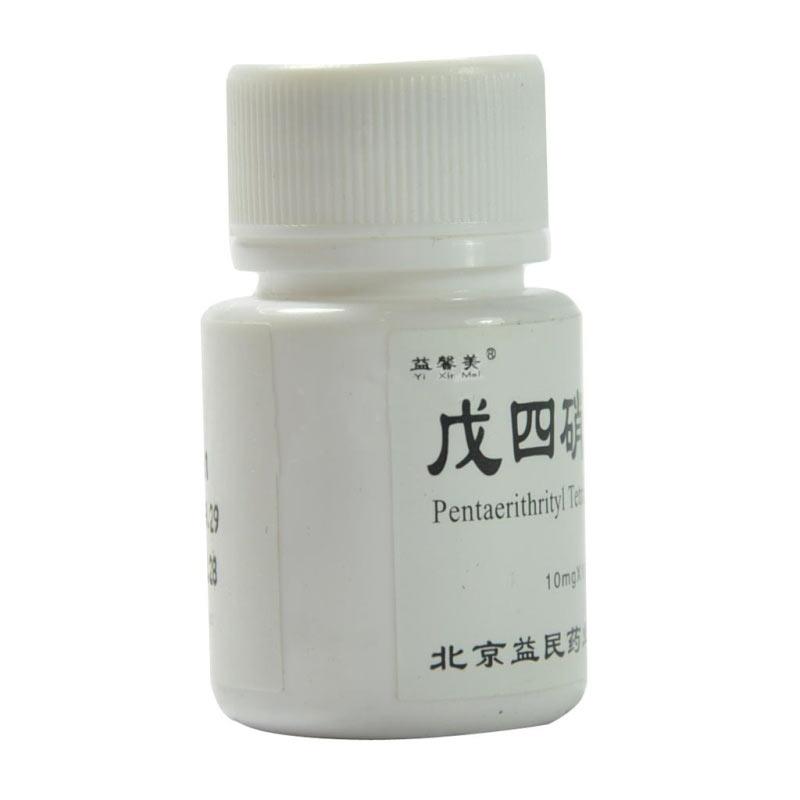 戊四硝酯片