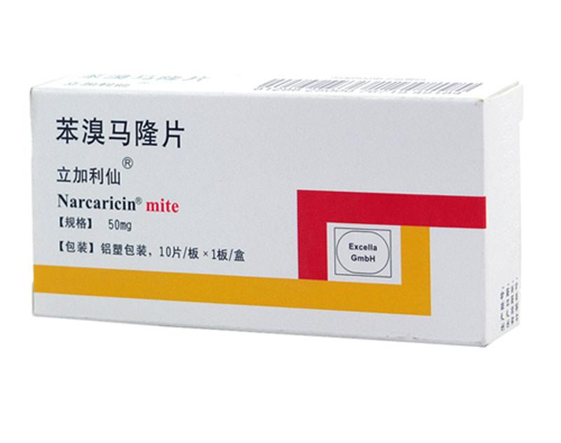 立加利仙苯溴马隆片