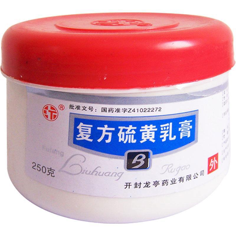 復方硫黃乳膏