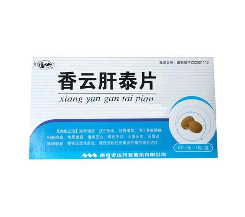 香云肝泰片