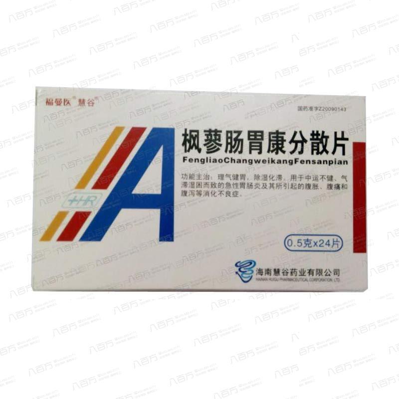 枫蓼肠胃康分散片
