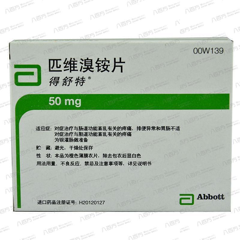 匹维溴铵片(得舒特)