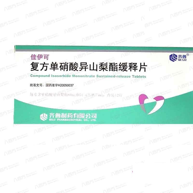 復方單硝酸異山梨酯緩釋片
