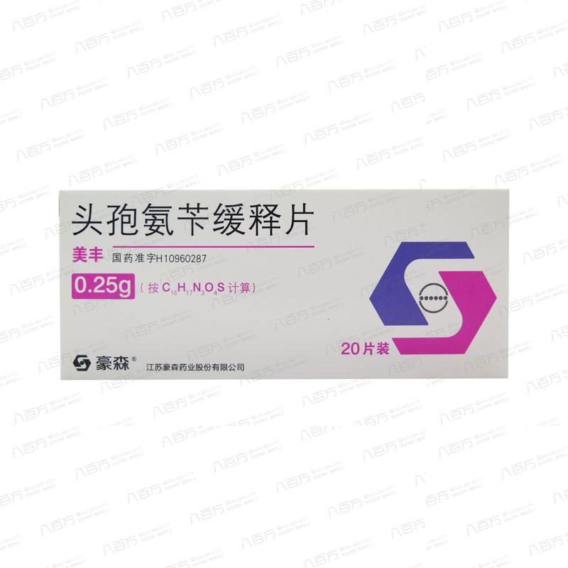 美豐 頭孢氨芐緩釋片