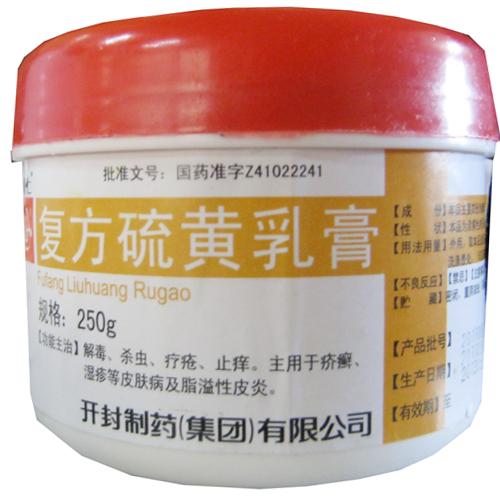 复方硫黄乳膏