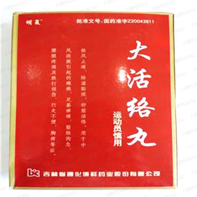 大活络丸(纸盒)