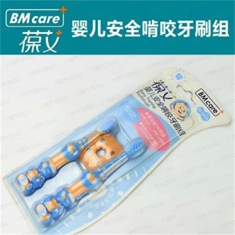 葆艾婴儿安全啃咬牙刷组