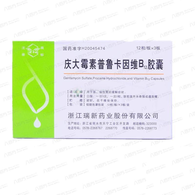 慶大霉素普魯卡因維B12膠囊