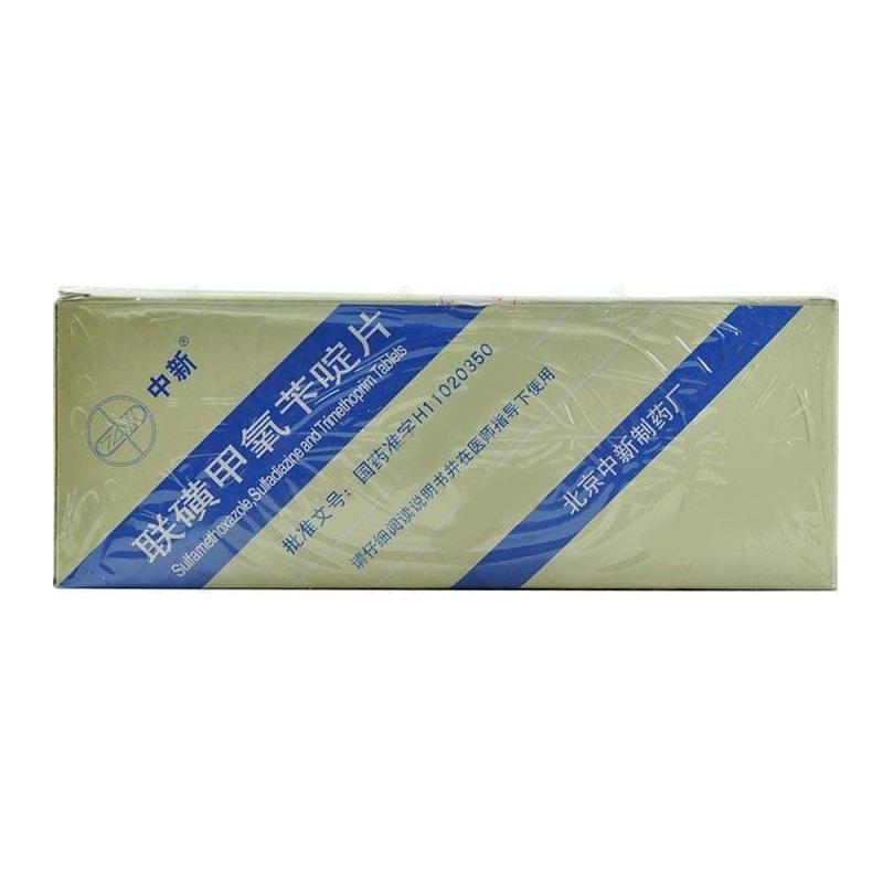 聯磺甲氧芐啶片
