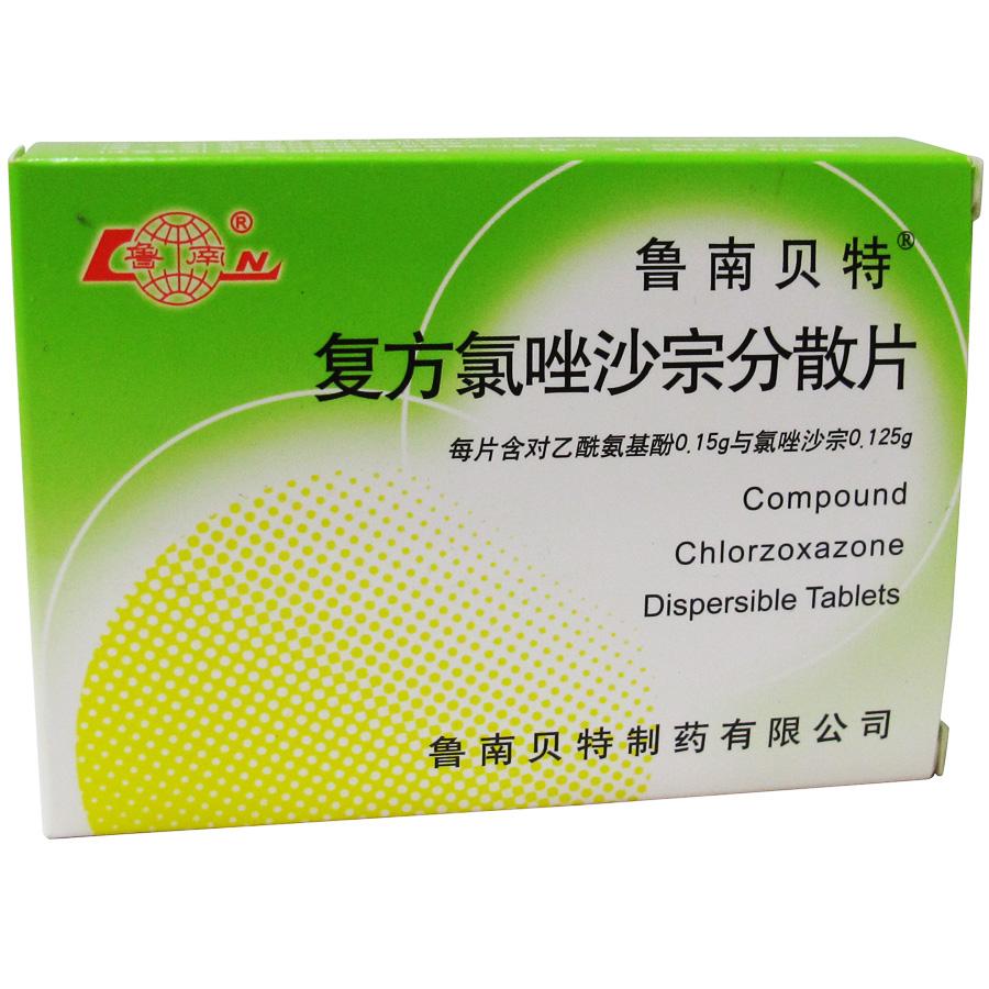 复方氯唑沙宗分散片