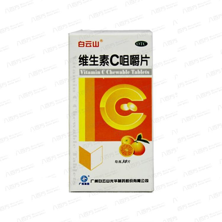 维生素C咀嚼片