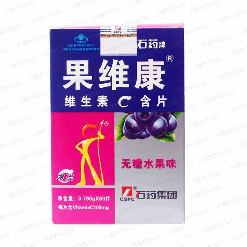 果维康维生素C含片无糖水果