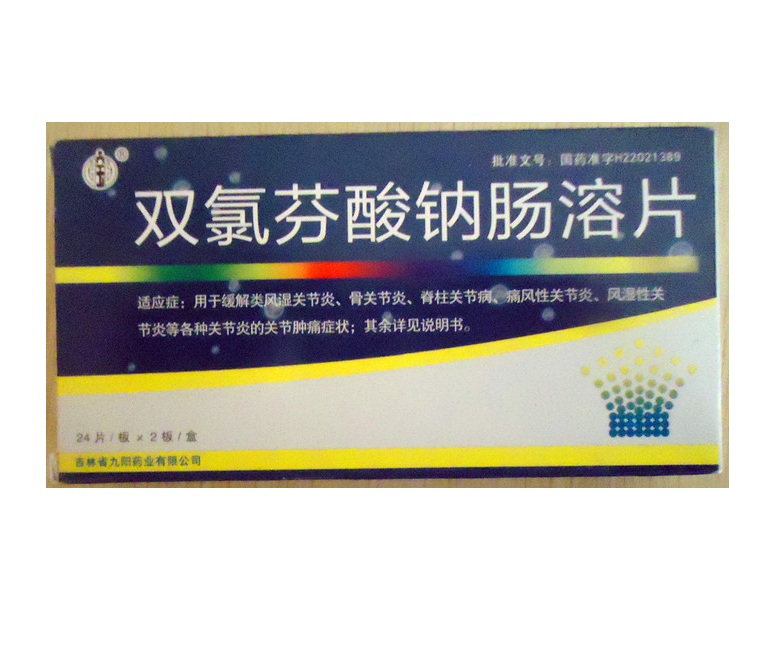 双氯芬酸钠肠溶片