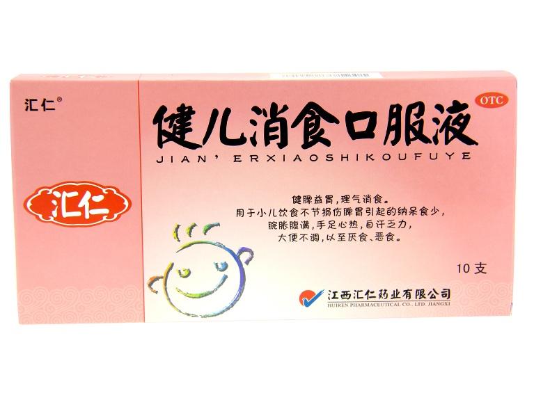 健兒消食口服液
